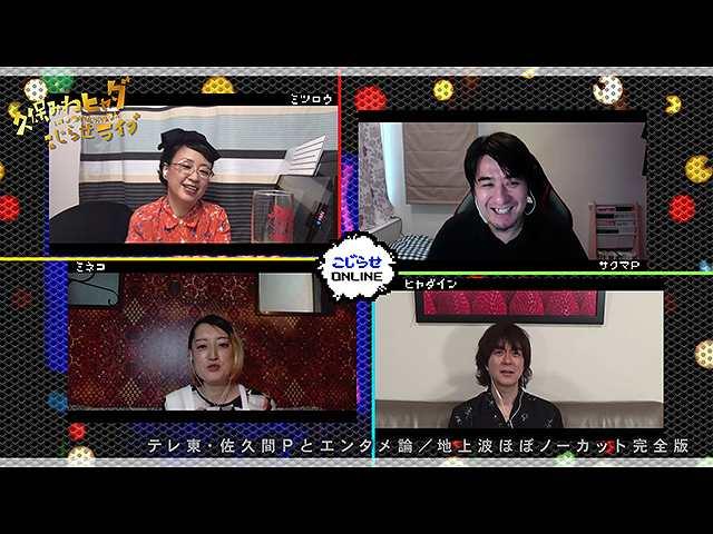 #535 【久保みねヒャダオンラインライブ】