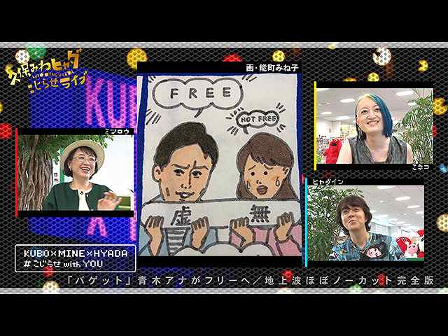 #550 【久保みねヒャダオンラインライブ】