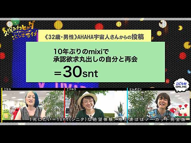 #554 【久保みねヒャダオンラインライブ】