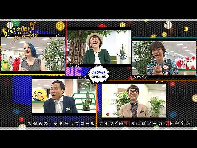 #555 【久保みねヒャダオンラインライブ】