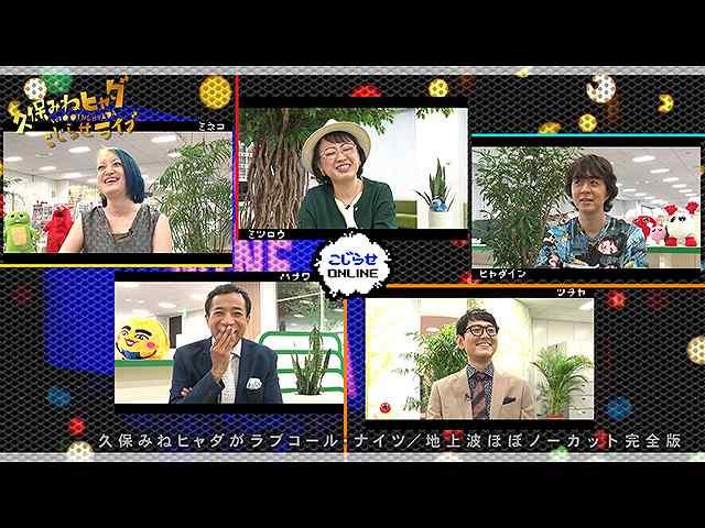 #556 【久保みねヒャダオンラインライブ】