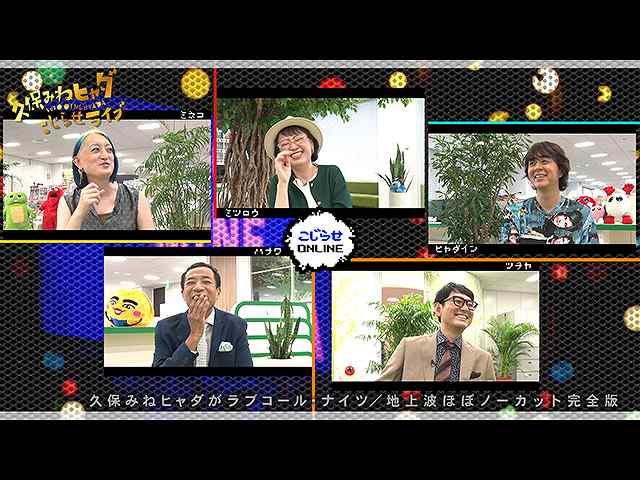 #557 【久保みねヒャダオンラインライブ】