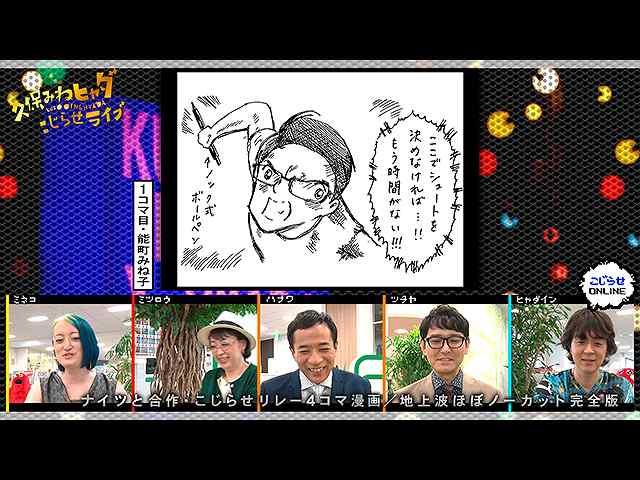 #560 【久保みねヒャダオンラインライブ】