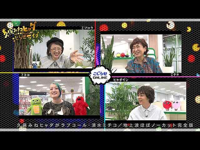 #581 【久保みねヒャダオンラインライブ】