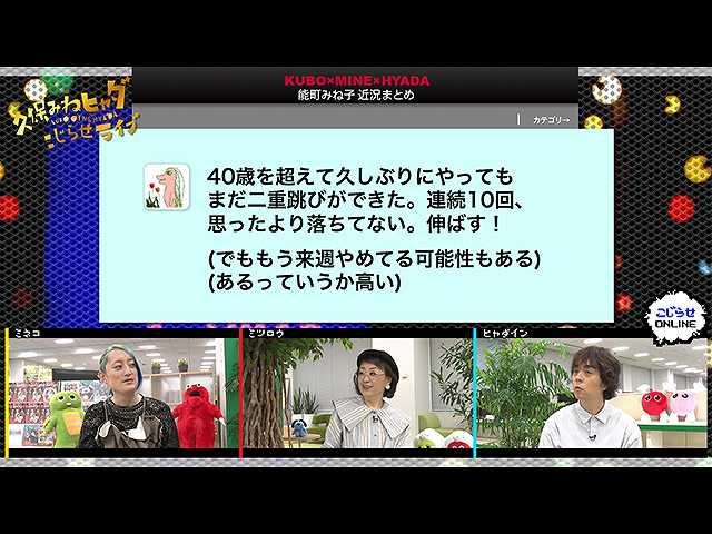 #587 【久保みねヒャダオンラインライブ】