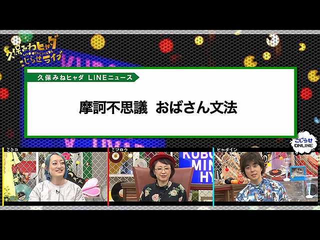 #593 【久保みねヒャダオンラインライブ】