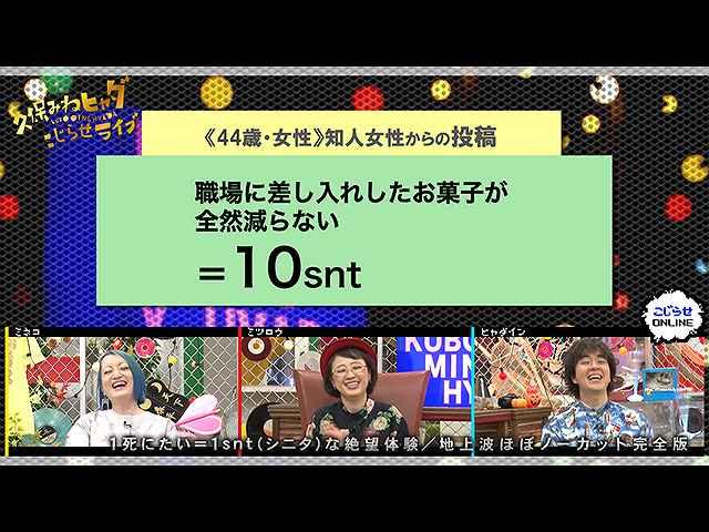 #595 【久保みねヒャダオンラインライブ】