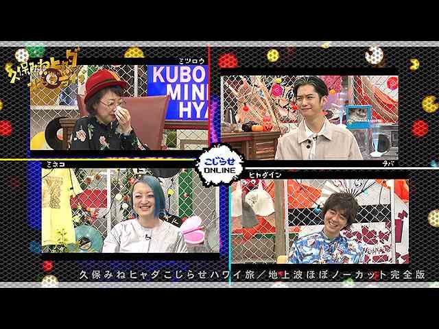 #605 【久保みねヒャダオンラインライブ】