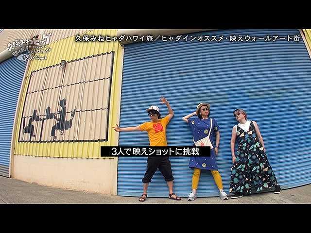 #606 【久保みねヒャダオンラインライブ】