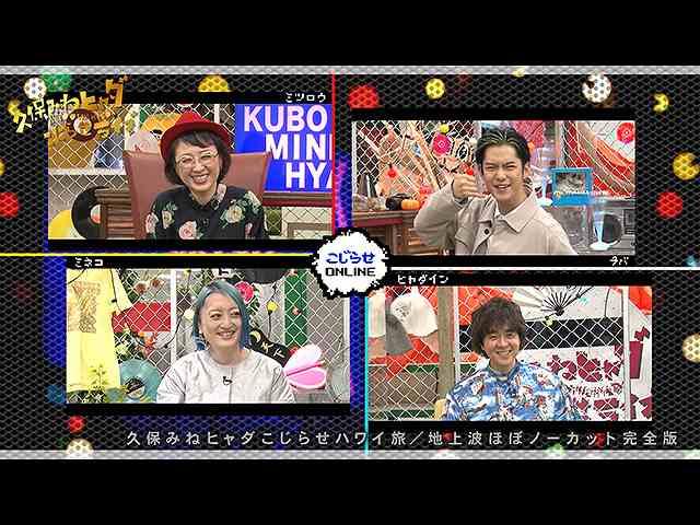 #607 【久保みねヒャダオンラインライブ】