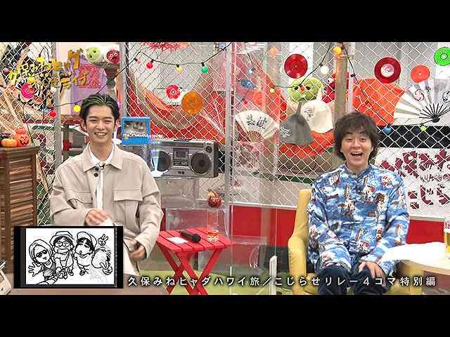 #609 【久保みねヒャダオンラインライブ】