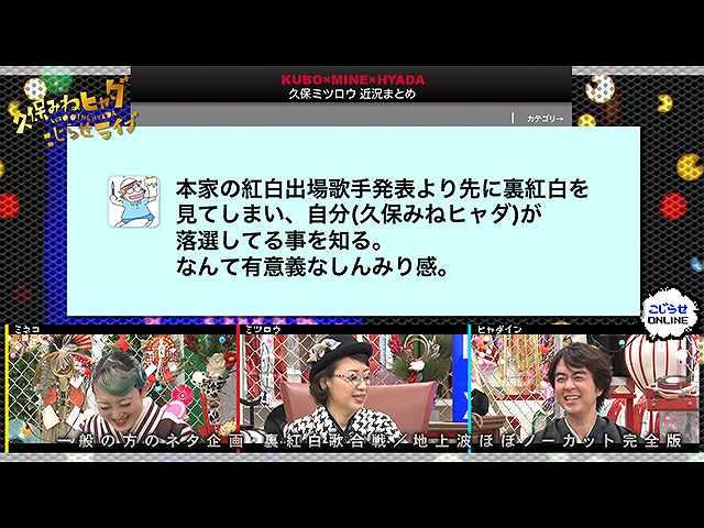 #612 【久保みねヒャダオンラインライブ】