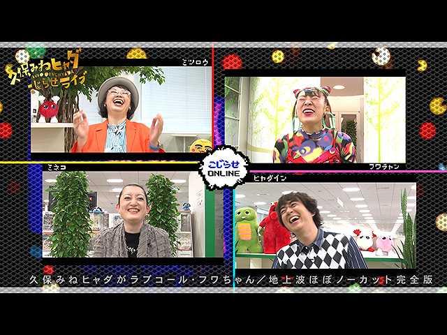 #640 【久保みねヒャダオンラインライブ】
