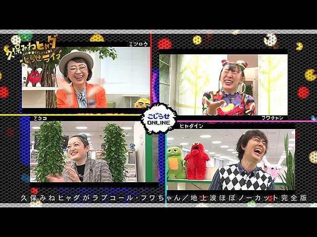 #641 【久保みねヒャダオンラインライブ】