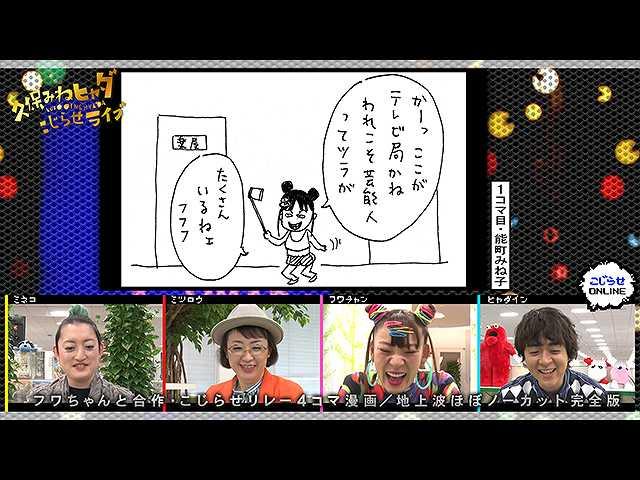 #643 【久保みねヒャダオンラインライブ】