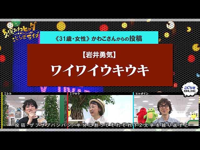 #658 【久保みねヒャダオンラインライブ】