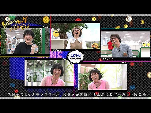 #660 【久保みねヒャダオンラインライブ】