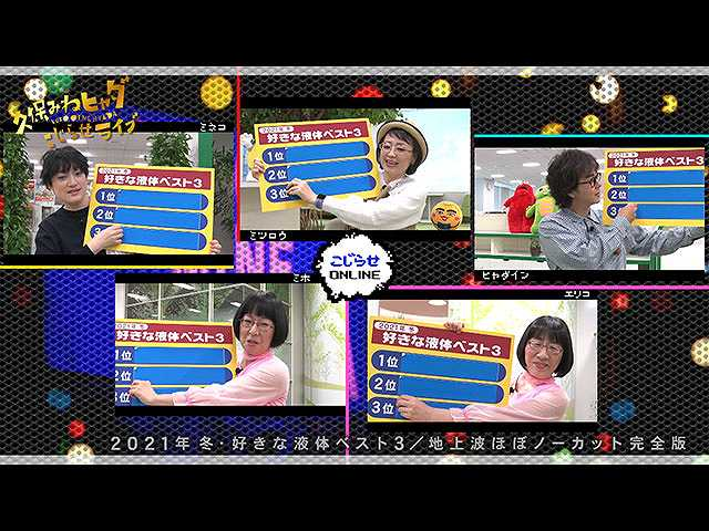 #662 【久保みねヒャダオンラインライブ】