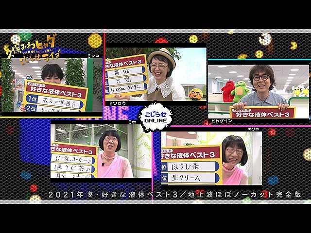 #664 【久保みねヒャダオンラインライブ】