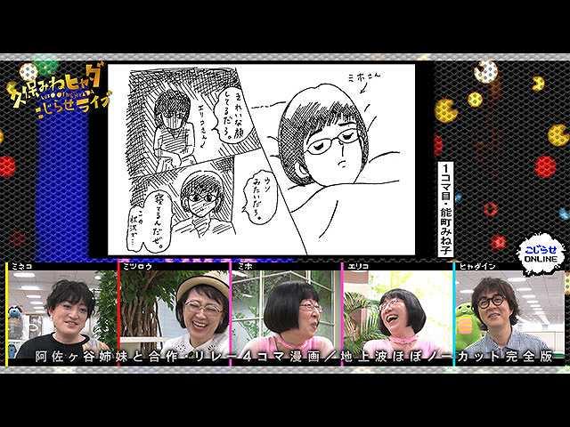 #665 【久保みねヒャダオンラインライブ】