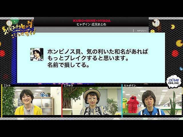 #714 【久保みねヒャダオンラインライブ】