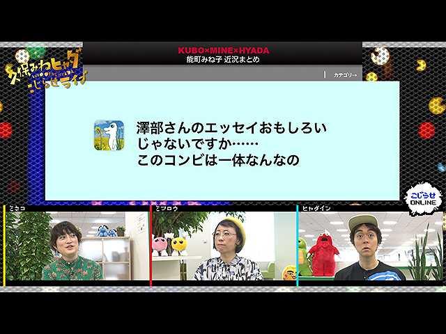 #718 【久保みねヒャダオンラインライブ】