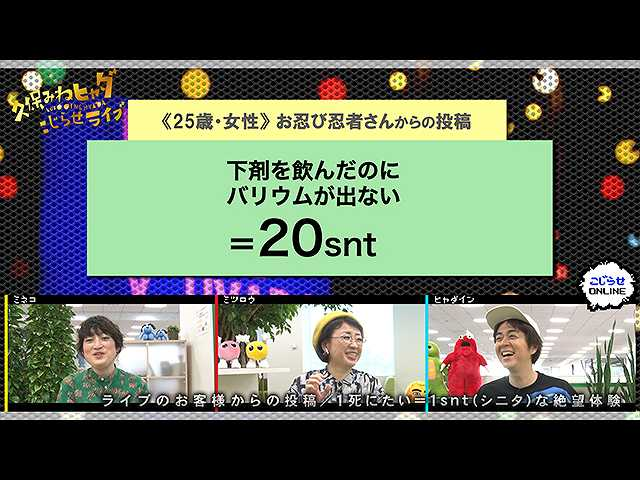 #722 【久保みねヒャダオンラインライブ】