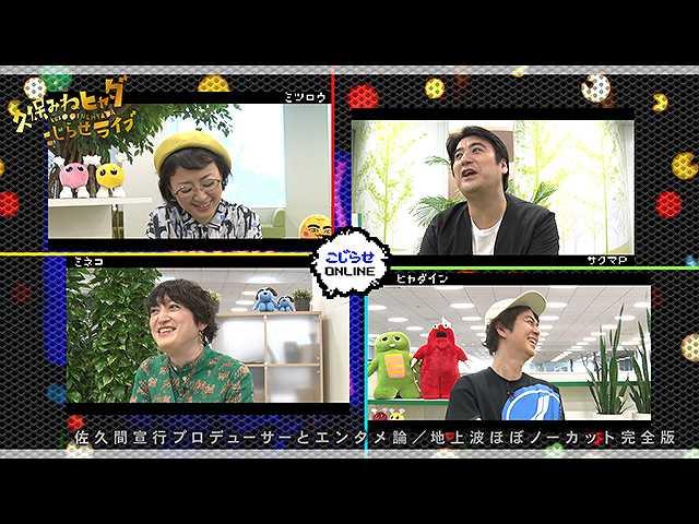 #726 【久保みねヒャダオンラインライブ】