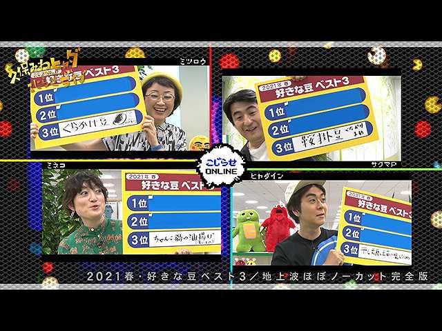 #727 【久保みねヒャダオンラインライブ】