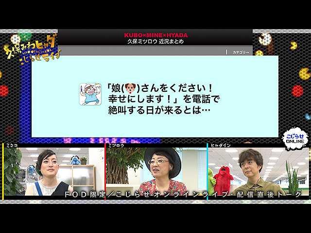 #775 【久保みねヒャダオンラインライブ】