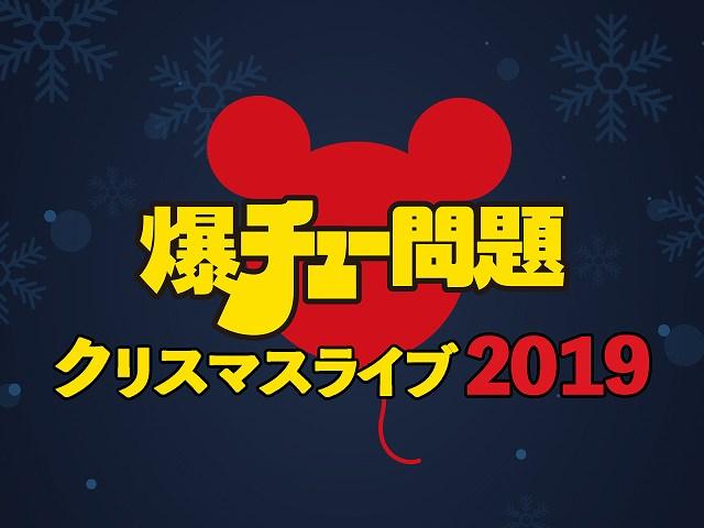 #12 爆チュー問題クリスマスライブ2019