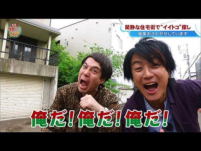 2018/7/20放送 発見!タカトシランド