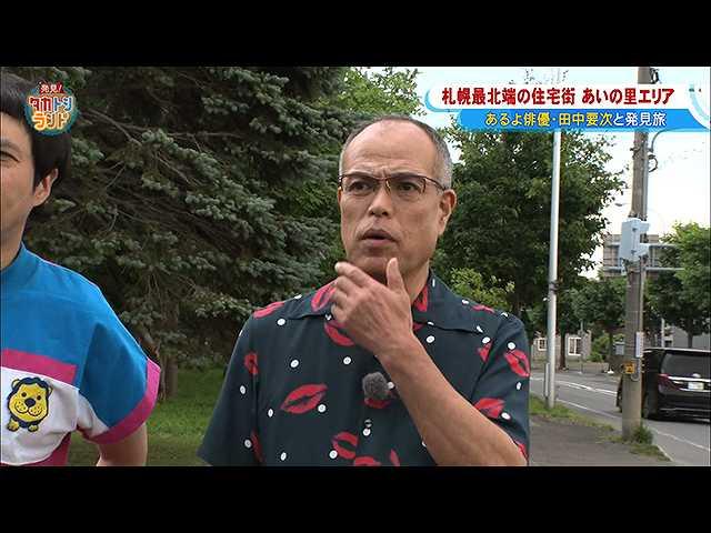 2018/8/17放送 発見!タカトシランド