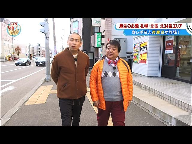 2019/1/18放送 発見!タカトシランド