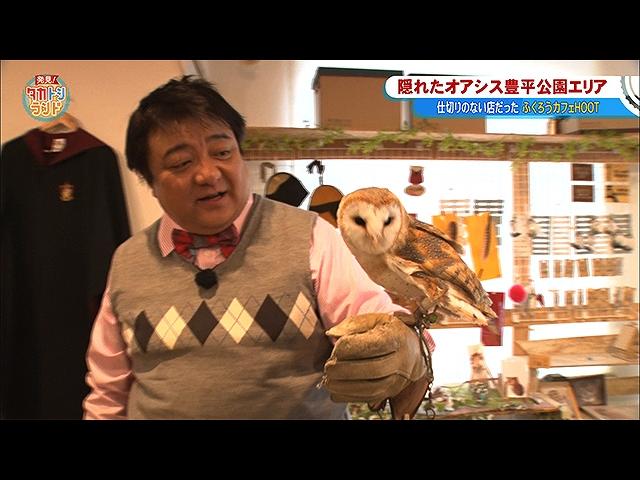2019/1/25放送 発見!タカトシランド