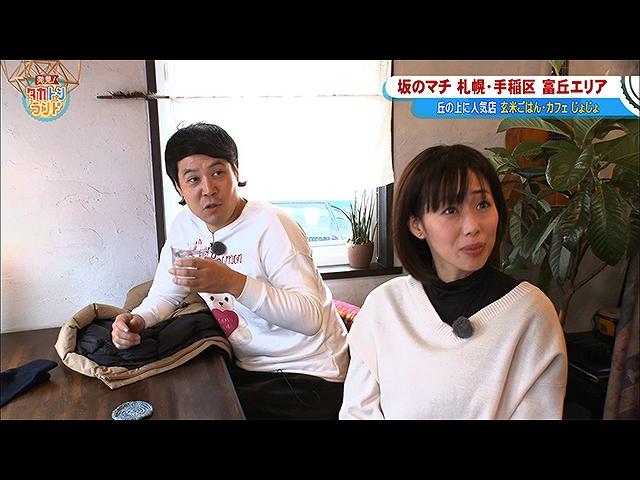 2019/2/15放送 発見!タカトシランド