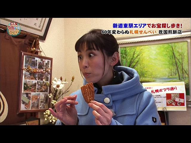 2019/4/5放送 発見!タカトシランド