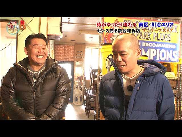 2019/5/17放送 発見!タカトシランド