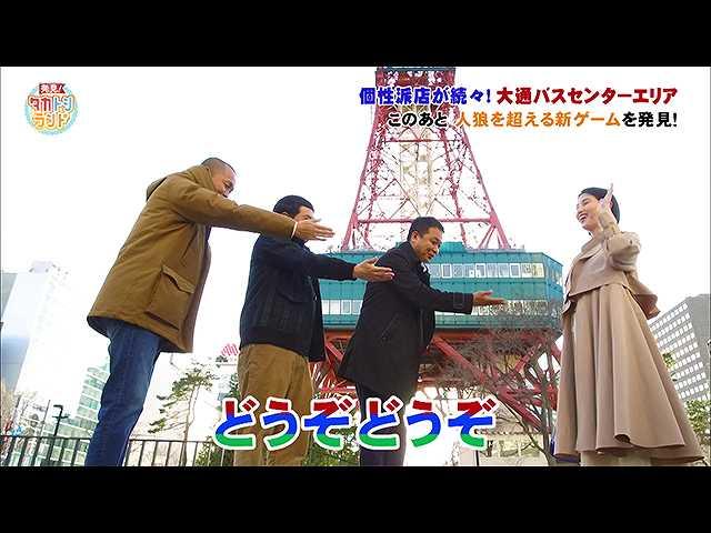 2019/6/7放送 発見!タカトシランド