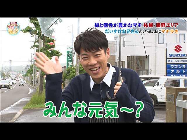 2019/8/9放送 発見!タカトシランド