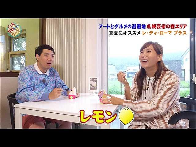 2019/8/16放送 発見!タカトシランド