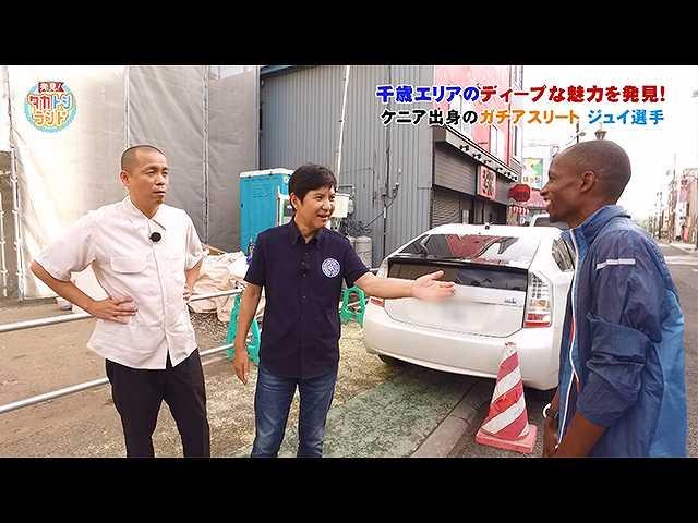 2019/10/18放送 発見!タカトシランド