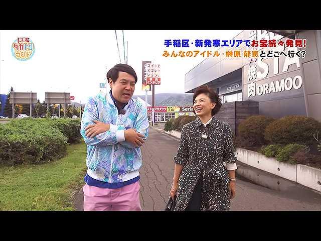 2019/11/8放送 発見!タカトシランド