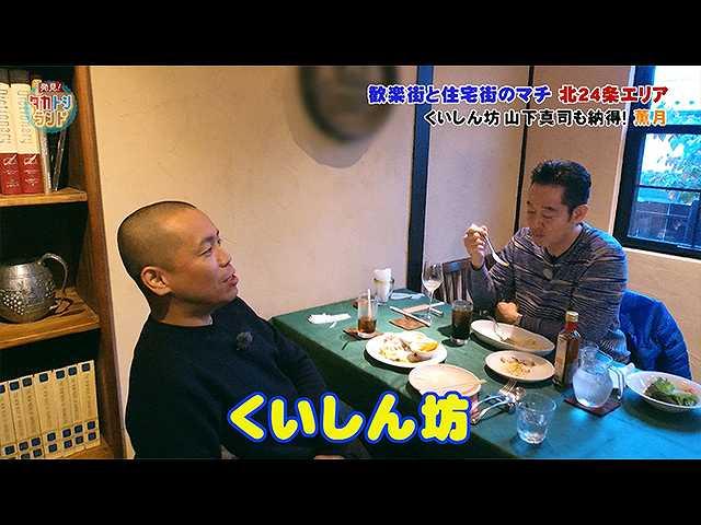 2019/11/22放送 発見!タカトシランド