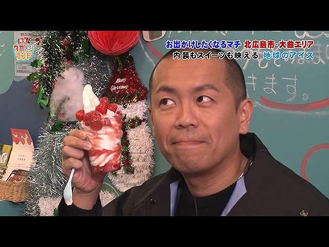 2019/12/6放送 発見!タカトシランド