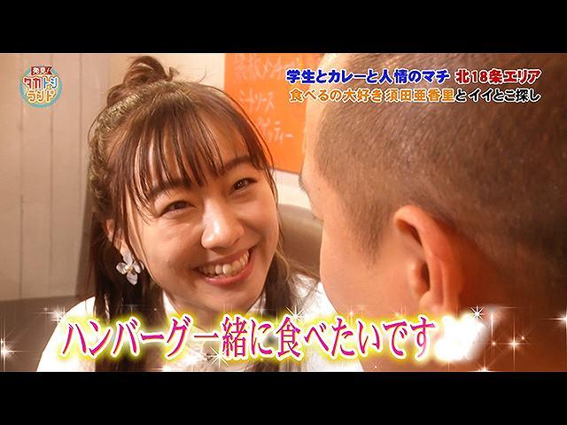 2020/1/17放送 発見!タカトシランド