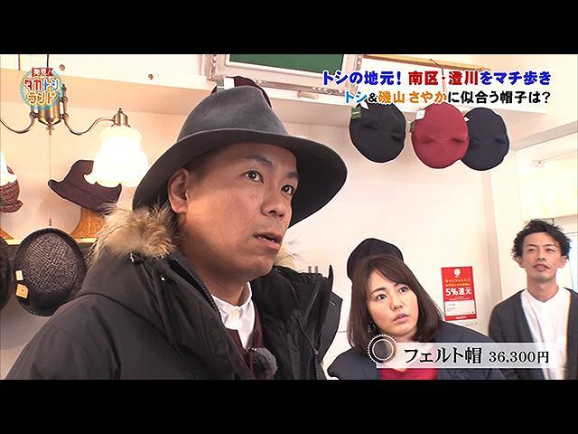2020/2/21放送 発見!タカトシランド
