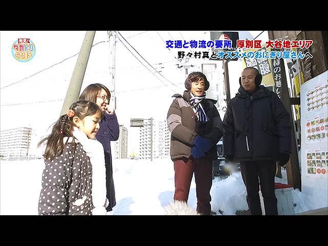 2020/3/6放送 発見!タカトシランド
