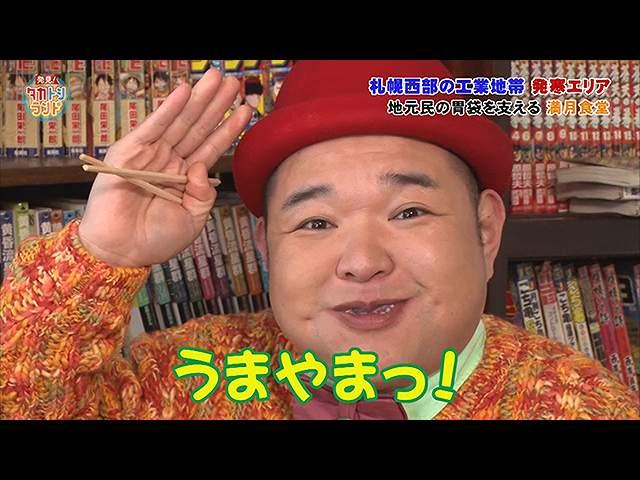 2020/3/20放送 発見!タカトシランド