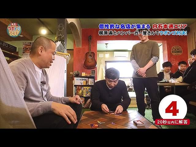 2020/4/24放送 発見!タカトシランド